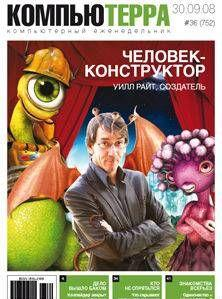 "Журнал ""Компьютерра"" №752"