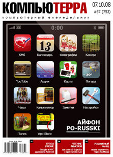 Журнал `Компьютерра` №753