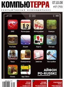 "Журнал ""Компьютерра"" №753"