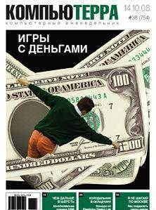 "Журнал ""Компьютерра"" №754"