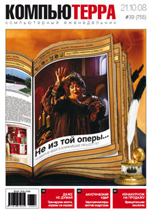 Журнал `Компьютерра` №755