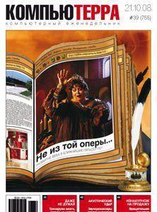 "Журнал ""Компьютерра"" №755"