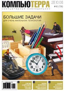 Журнал `Компьютерра` №756