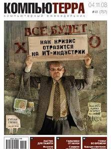 "Журнал ""Компьютерра"" №757"