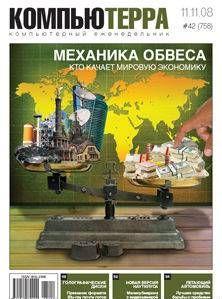 "Журнал ""Компьютерра"" №758"