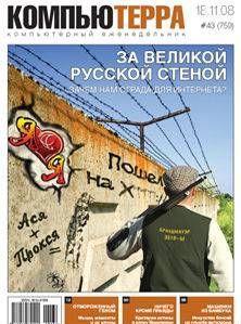 "Журнал ""Компьютерра"" №759"
