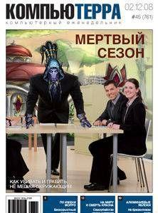 "Журнал ""Компьютерра"" №761"