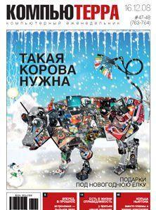 "Журнал ""Компьютерра"" №763-764"