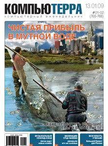 "Журнал ""Компьютерра"" №765-766"