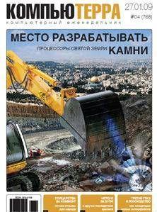 "Журнал ""Компьютерра"" №768"