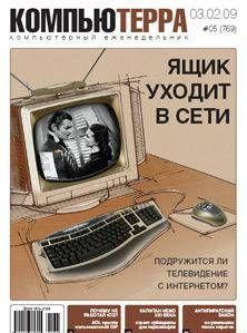 "Журнал ""Компьютерра"" №769"