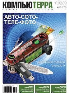 "Журнал ""Компьютерра"" №770"