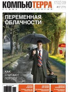 "Журнал ""Компьютерра"" №771"