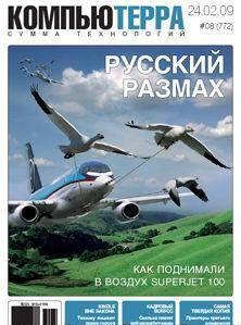 "Журнал ""Компьютерра"" №772"