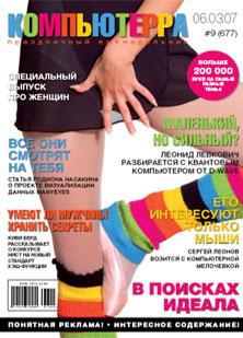 Журнал «Компьютерра» № 9 от 06 марта 2007 года