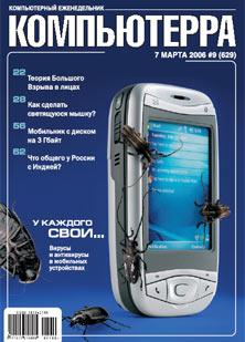 Журнал «Компьютерра» № 9 от 7 марта 2006 года