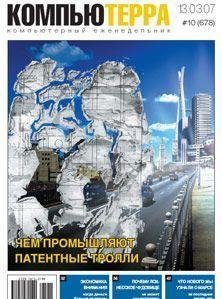 Журнал «Компьютерра» N 10 от 13 марта 2007 года