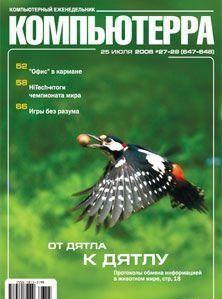 Журнал «Компьютерра» N 27-28 от 25 июля 2006 года