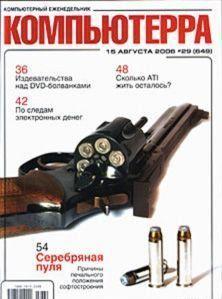 Журнал «Компьютерра» N 29 от 15 августа 2006 года