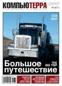 Журнал «Компьютерра» N 3 от 23 января 2007 года