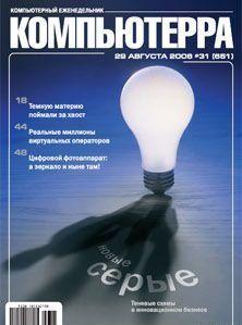 Журнал «Компьютерра» N 31 от 29 августа 2006 года