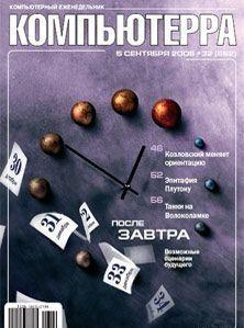 Журнал «Компьютерра» N 32 от 5 сентября 2006 года