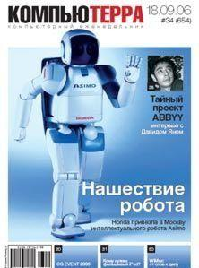 Журнал «Компьютерра» N 34 от 18 сентября 2006 года
