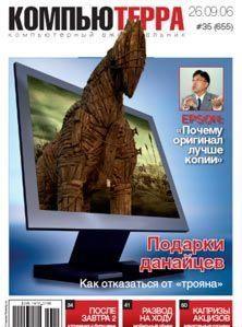 Журнал «Компьютерра» N 35 от 26 сентября 2006 года