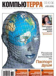 Журнал «Компьютерра» N 36 от 3 октября 2006 года