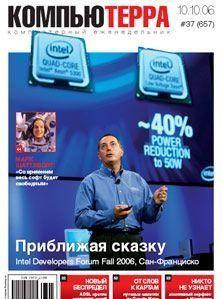 Журнал «Компьютерра» N 37 от 10 октября 2006 года