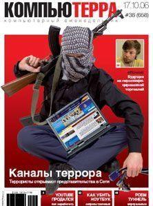 Журнал «Компьютерра» N 38 от 17 октября 2006 года