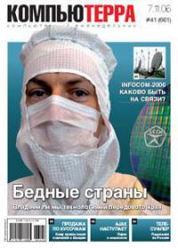 Журнал «Компьютерра» N 41 от 07 ноября 2006 года