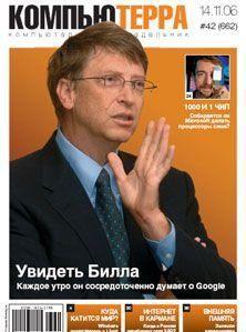 Журнал «Компьютерра» N 42 от 14 ноября 2006 года