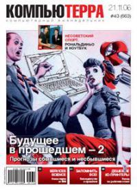 Журнал «Компьютерра» N 43 от 21 ноября 2006 года