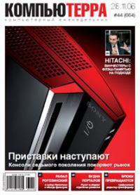 Журнал «Компьютерра» N 44 от 28 ноября 2006 года