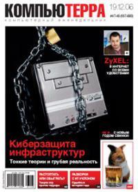 Журнал «Компьютерра» N 47-48 от 19 декабря 2006 года