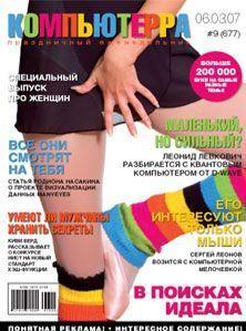 Журнал «Компьютерра» N 9 от 06 марта 2007 года