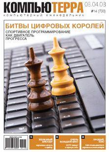 Журнал `Компьютерра` N730