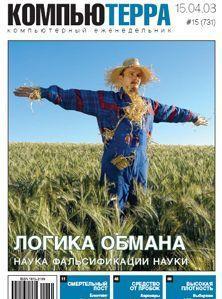 """Журнал """"Компьютерра"""" N731"""