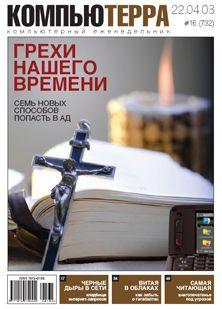 Журнал `Компьютерра` N732