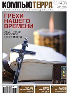 """Журнал """"Компьютерра"""" N732"""
