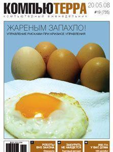 """Журнал """"Компьютерра"""" N735"""