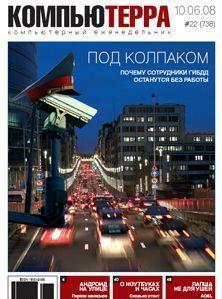 """Журнал """"Компьютерра"""" N738"""