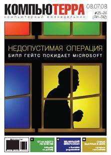 Журнал `Компьютерра` N741-742