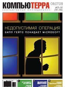 """Журнал """"Компьютерра"""" N741-742"""