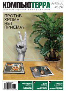 Журнал `Компьютерра` N749