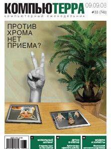 """Журнал """"Компьютерра"""" N749"""