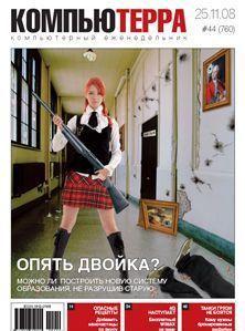 """Журнал """"Компьютерра"""" N760"""