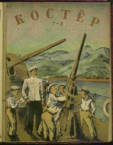 Журнал «Костёр» 1944 №07-08