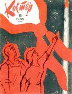 журнал «Костёр» 1960 №10